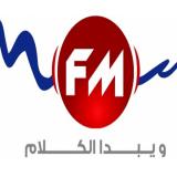 Ecouter M Radio Tunisie - Hammamet en ligne