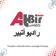 Ecouter RadioAtbir en ligne