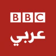 Ecouter BBC Arabic en ligne