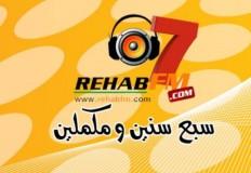 Ecouter Rehab FM en ligne
